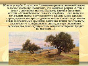 Вблизи усадьбы Спасское – Лутовиново расположено небольшое сельское кладбище.