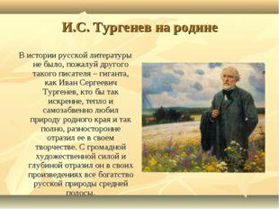 И.С. Тургенев на родине В истории русской литературы не было, пожалуй другого
