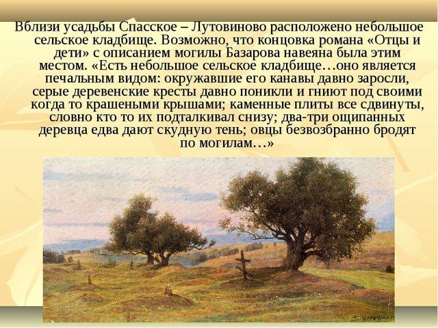 Вблизи усадьбы Спасское – Лутовиново расположено небольшое сельское кладбище....