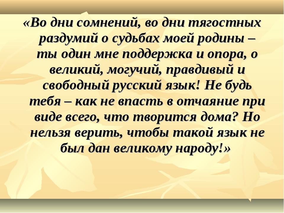 «Во дни сомнений, во дни тягостных раздумий о судьбах моей родины – ты один м...