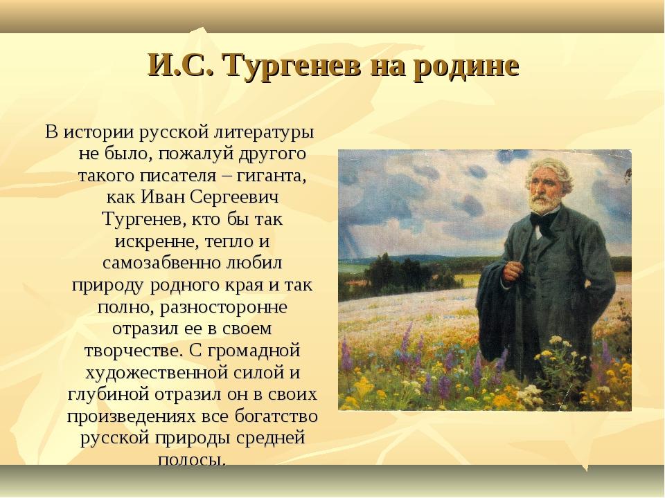 И.С. Тургенев на родине В истории русской литературы не было, пожалуй другого...