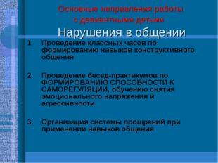 Основные направления работы с девиантными детьми Нарушения в общении Проведе