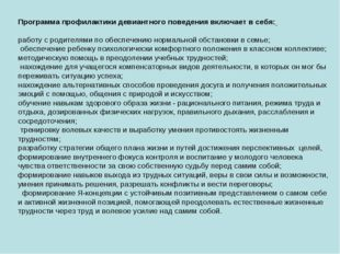 Программа профилактики девиантного поведения включает в себя: работу с родите