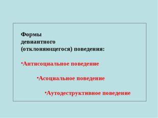 Формы девиантного (отклоняющегося) поведения: Антисоциальное поведение Асоциа