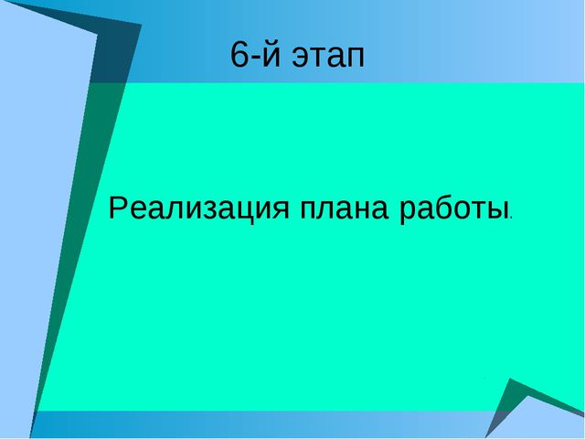 6-й этап Реализация плана работы.