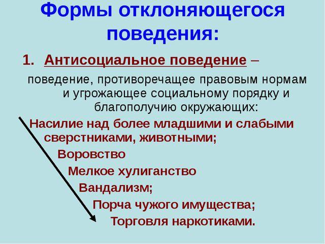 Формы отклоняющегося поведения: Антисоциальное поведение – поведение, противо...