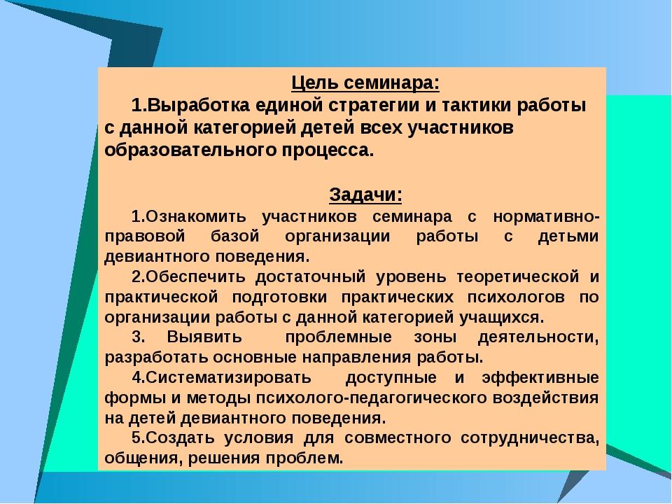 Цель семинара: Выработка единой стратегии и тактики работы с данной категорие...