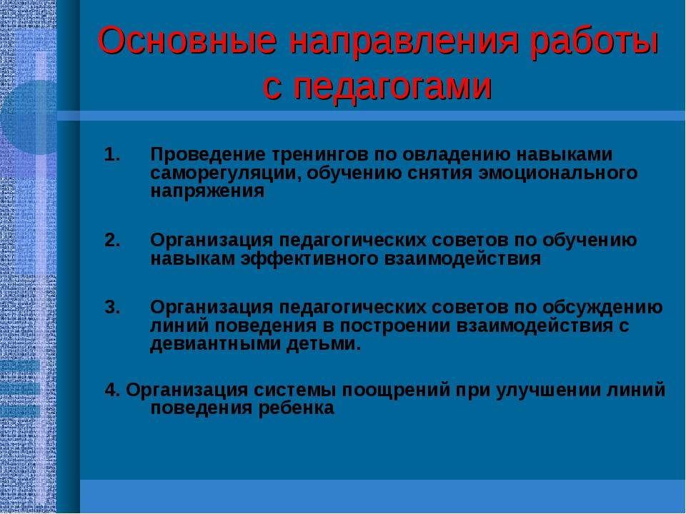 Основные направления работы с педагогами Проведение тренингов по овладению на...