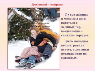 День второй – «заигрыш» С утра девицы и молодцы шли кататься с ледяных гор, в