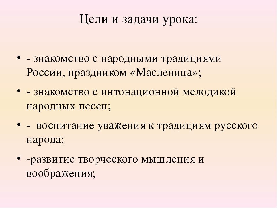 Цели и задачи урока: - знакомство с народными традициями России, праздником «...
