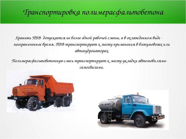 Транспортировка полимерасфальтобетона Хранить ПБВ допускается не более одной...