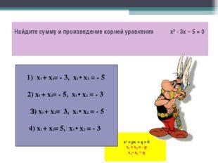 х2 + px + q = 0 x1 + x2 = - p x1 • x2 = q Найдите сумму и произведение корне