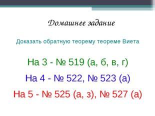 Домашнее задание Доказать обратную теорему теореме Виета На 3 - № 519 (а, б,