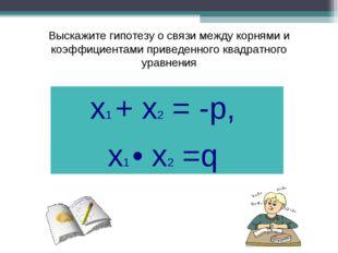 Выскажите гипотезу о связи между корнями и коэффициентами приведенного квадра
