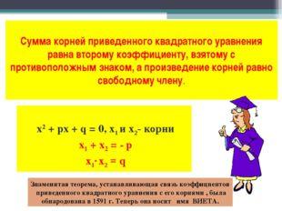 Сумма корней приведенного квадратного уравнения равна второму коэффициенту, в