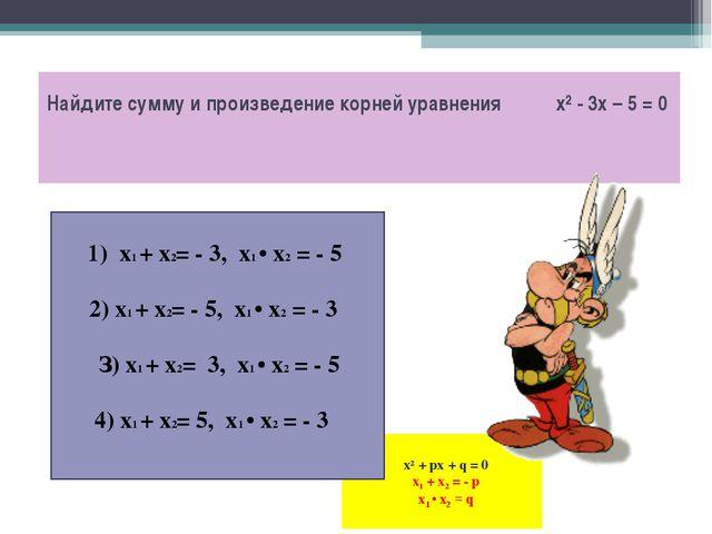 х2 + px + q = 0 x1 + x2 = - p x1 • x2 = q Найдите сумму и произведение корне...