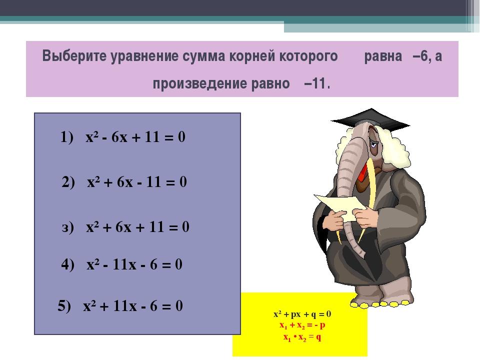 х2 + px + q = 0 x1 + x2 = - p x1 • x2 = q Выберите уравнение сумма корней ко...