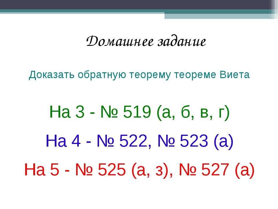 Домашнее задание Доказать обратную теорему теореме Виета На 3 - № 519 (а, б,...