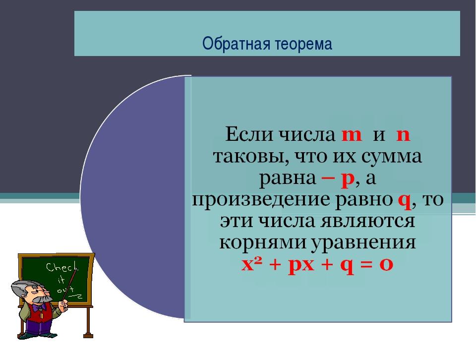Обратная теорема