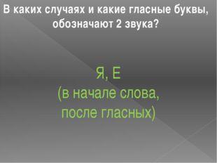 В каких случаях и какие гласные буквы, обозначают 2 звука? Я, Е (в начале сло