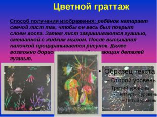 Цветной граттаж Способ получения изображения: ребёнок натирает свечой лист т