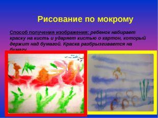 Рисование по мокрому Способ получения изображения: ребенок набирает краску н