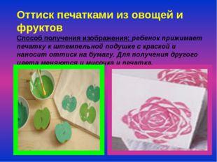 Оттиск печатками из овощей и фруктов Способ получения изображения: ребенок пр