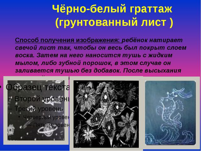 Чёрно-белый граттаж (грунтованный лист ) Способ получения изображения: ребён...