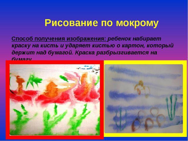 Рисование по мокрому Способ получения изображения: ребенок набирает краску н...