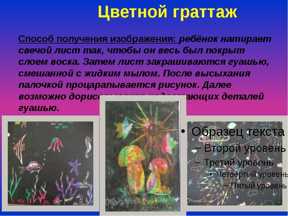 Цветной граттаж Способ получения изображения: ребёнок натирает свечой лист т...