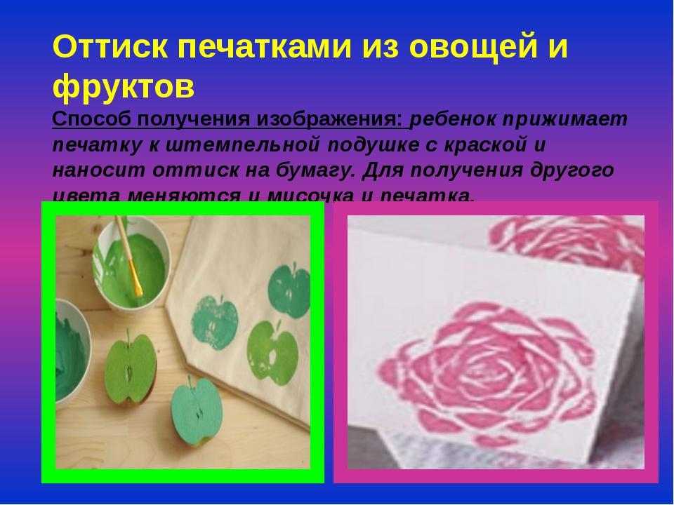 Оттиск печатками из овощей и фруктов Способ получения изображения: ребенок пр...