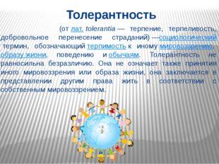 Толерантность Толера́нтность(отлат.tolerantia— терпение, терпеливость, до