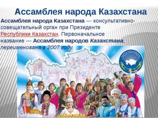 Ассамблея народа Казахстана Ассамблея народа Казахстана— консультативно-сове