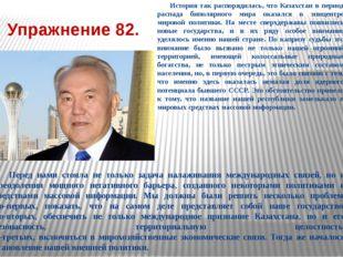 История так распорядилась, что Казахстан в период распада биполярного мира о