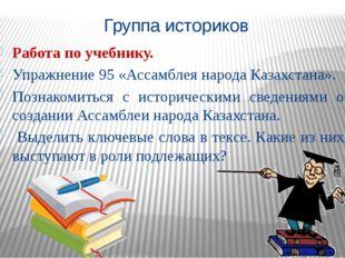 Группа историков Работа по учебнику. Упражнение 95 «Ассамблея народа Казахста