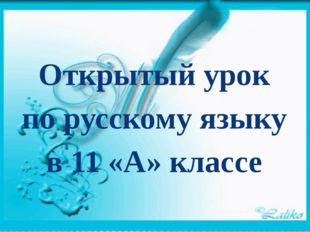 Открытый урок по русскому языку в 11 «А» классе