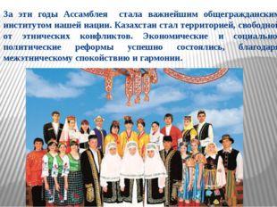 За эти годы Ассамблея стала важнейшим общегражданским институтом нашей нации.