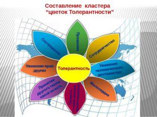 """Составление кластера """"цветок Толерантности"""""""
