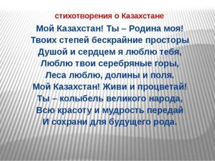 стихотворения о Казахстане Мой Казахстан! Ты – Родина моя! Твоих степей бескр
