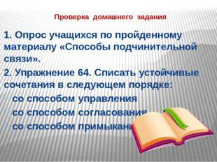 Проверка домашнего задания 1. Опрос учащихся по пройденному материалу «Способ