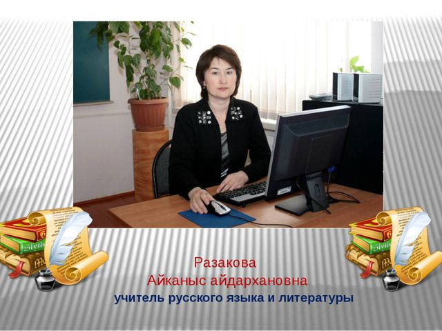 Разакова Айканыс айдархановна учитель русского языка и литературы