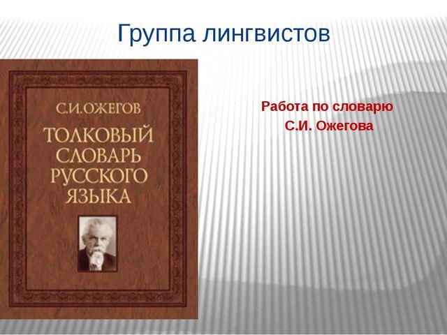 Группа лингвистов Работа по словарю С.И. Ожегова