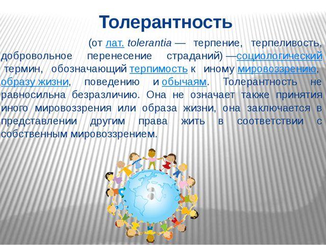 Толерантность Толера́нтность(отлат.tolerantia— терпение, терпеливость, до...