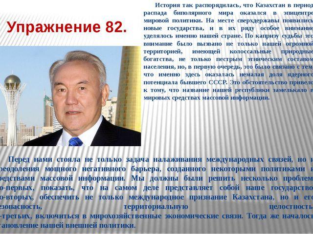 История так распорядилась, что Казахстан в период распада биполярного мира о...
