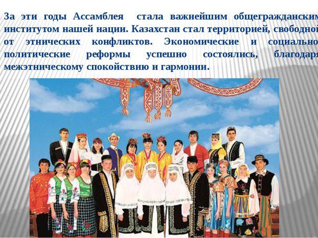 За эти годы Ассамблея стала важнейшим общегражданским институтом нашей нации....