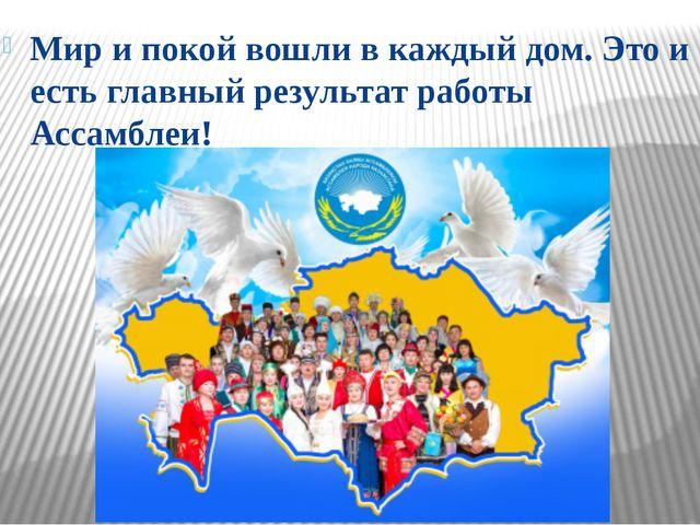 Мир и покой вошли в каждый дом. Это и есть главный результат работы Ассамблеи!