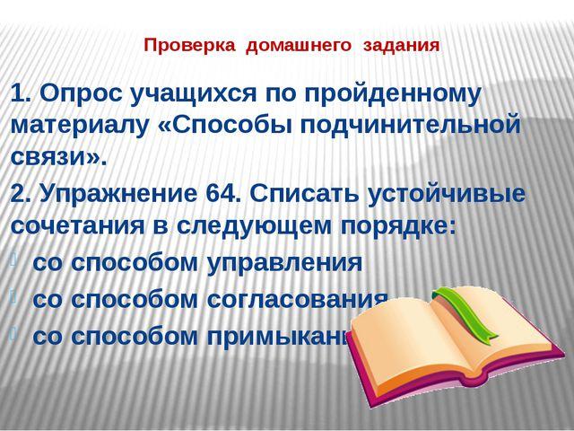 Проверка домашнего задания 1. Опрос учащихся по пройденному материалу «Способ...