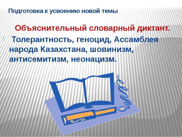 Подготовка к усвоению новой темы Объяснительный словарный диктант. Толерантно...
