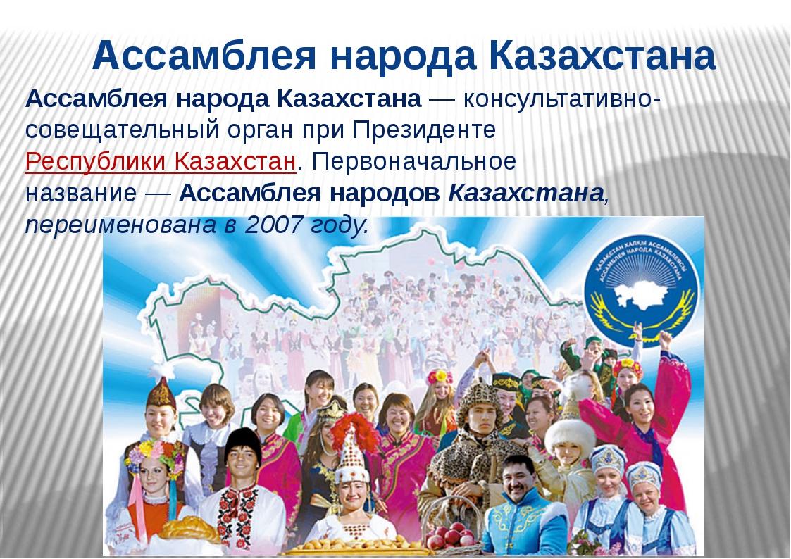 Ассамблея народа Казахстана Ассамблея народа Казахстана— консультативно-сове...