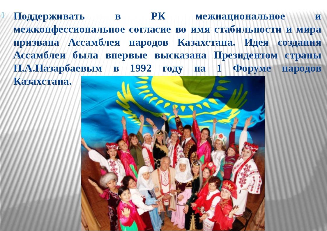 Поддерживать в РК межнациональное и межконфессиональное согласие во имя стаби...